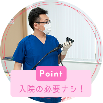 【Point】入院の必要ナシ!